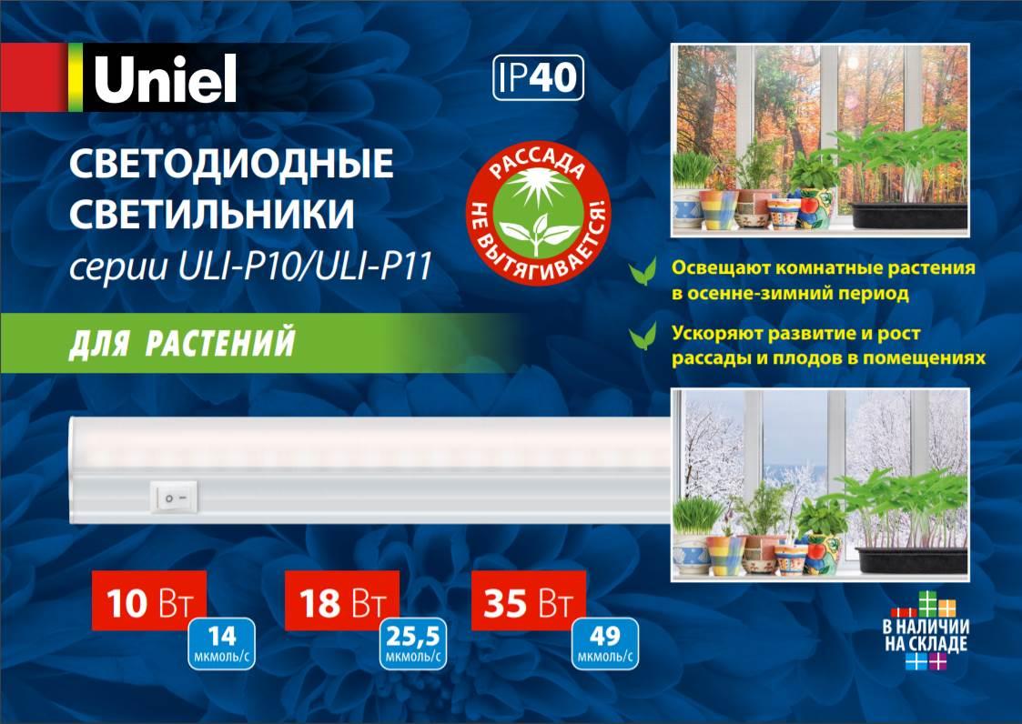 Светильники для растений