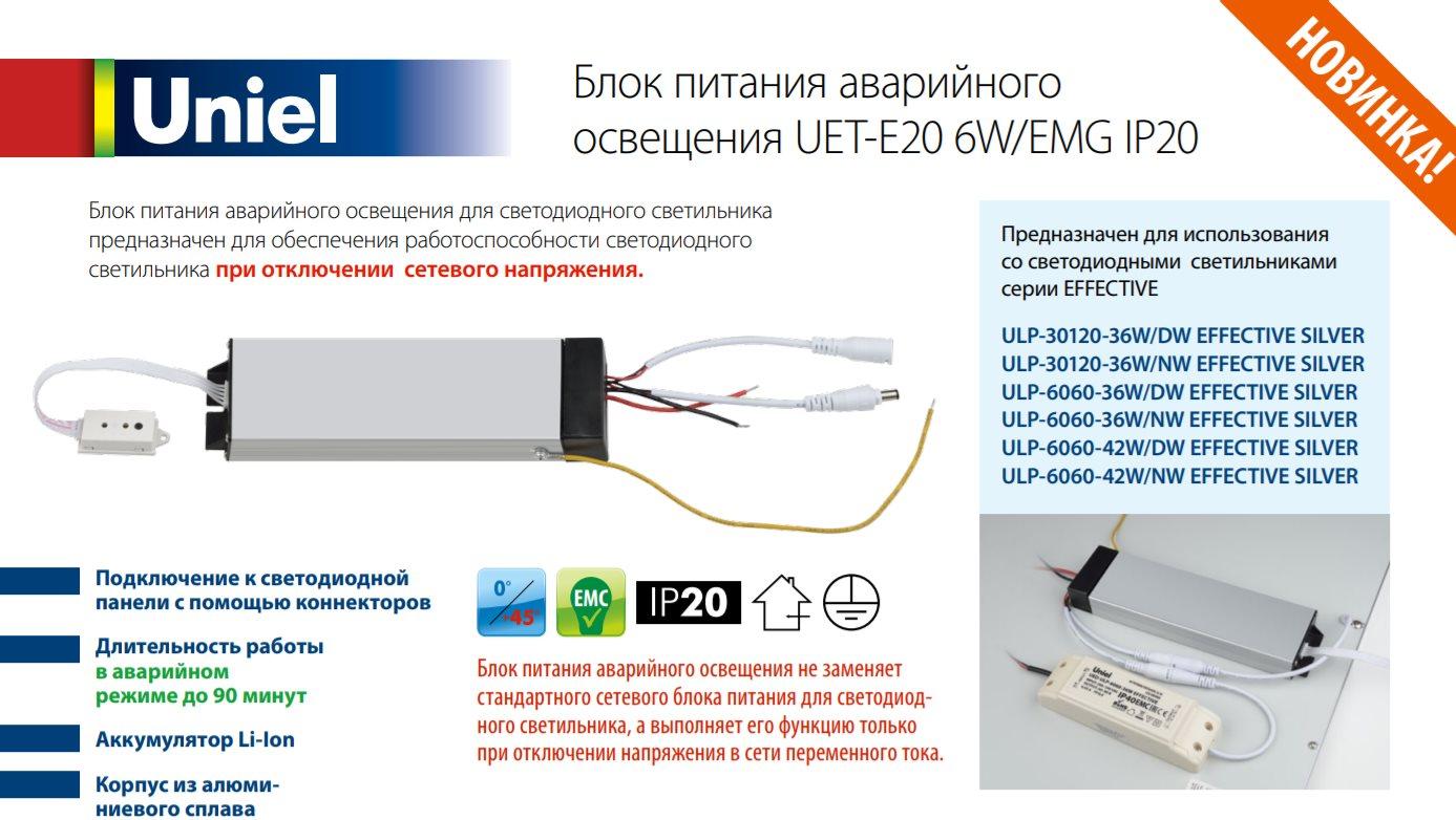 Блок бесперебойного питания UET-E20 6W-EMG IP20
