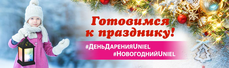 Uniel готовит подарки для Нового года!