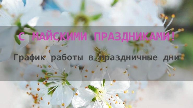 График работы интернет-магазина UNIEL.SHOP в период 30.04-12.05