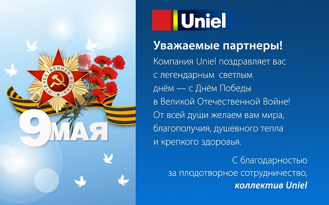 Поздравляем с годовщиной Великой Победы!