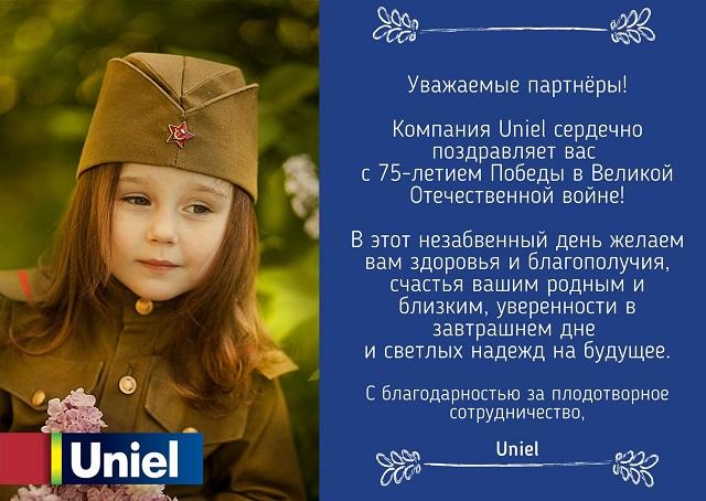 Коллектив UNIEL поздравляет с 75-летием Победы в Великой Отечественной войне!