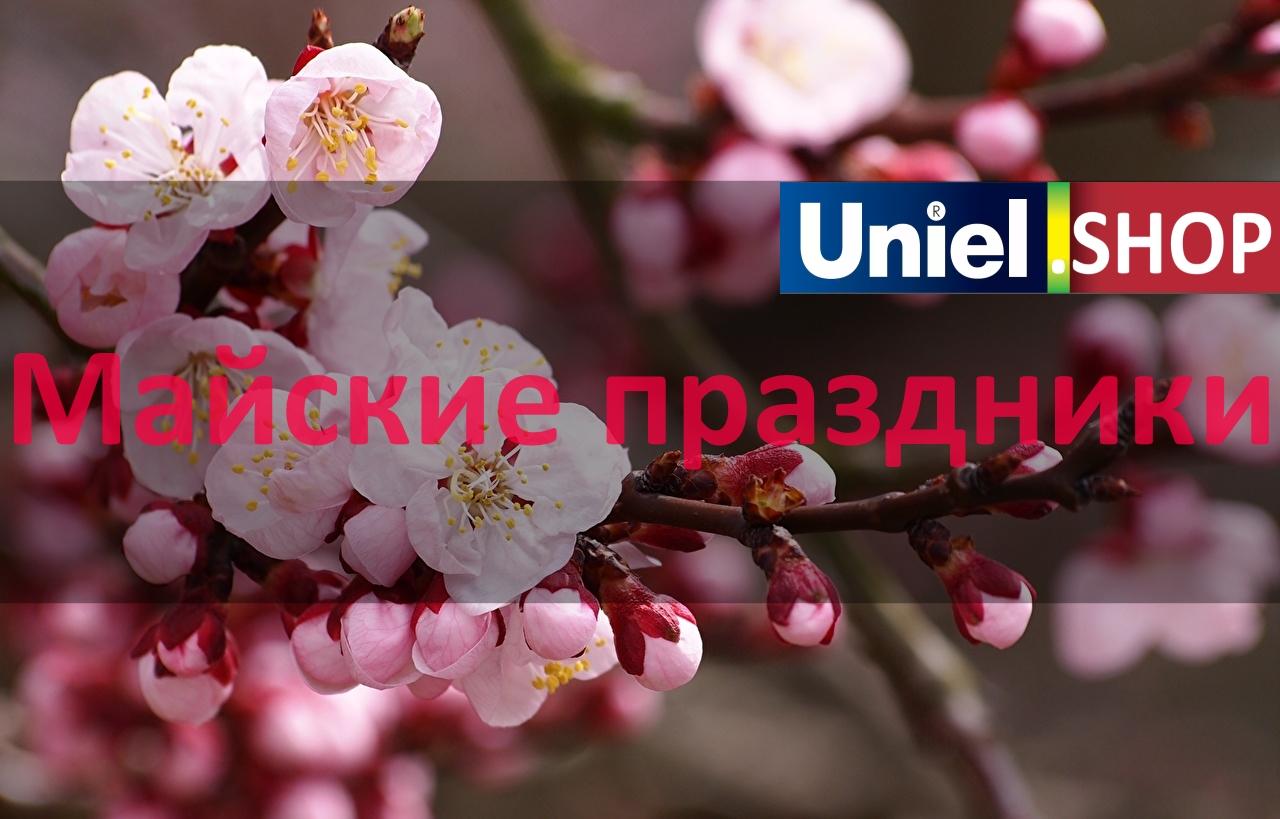 График работы интернет-магазина UNIEL.SHOP в период майских праздников.