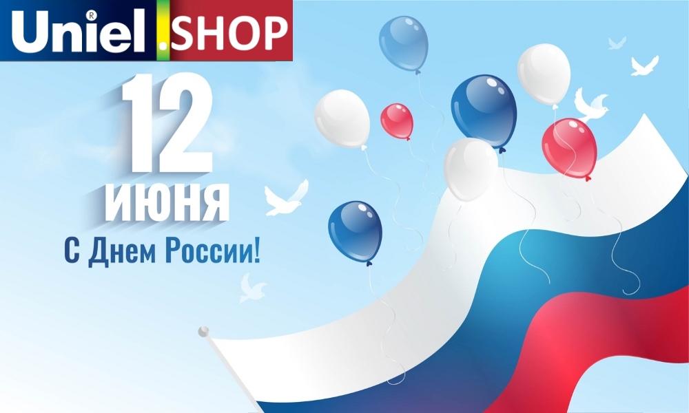 График работы интернет-магазина UNIEL.SHOP в период 09.06-12.06